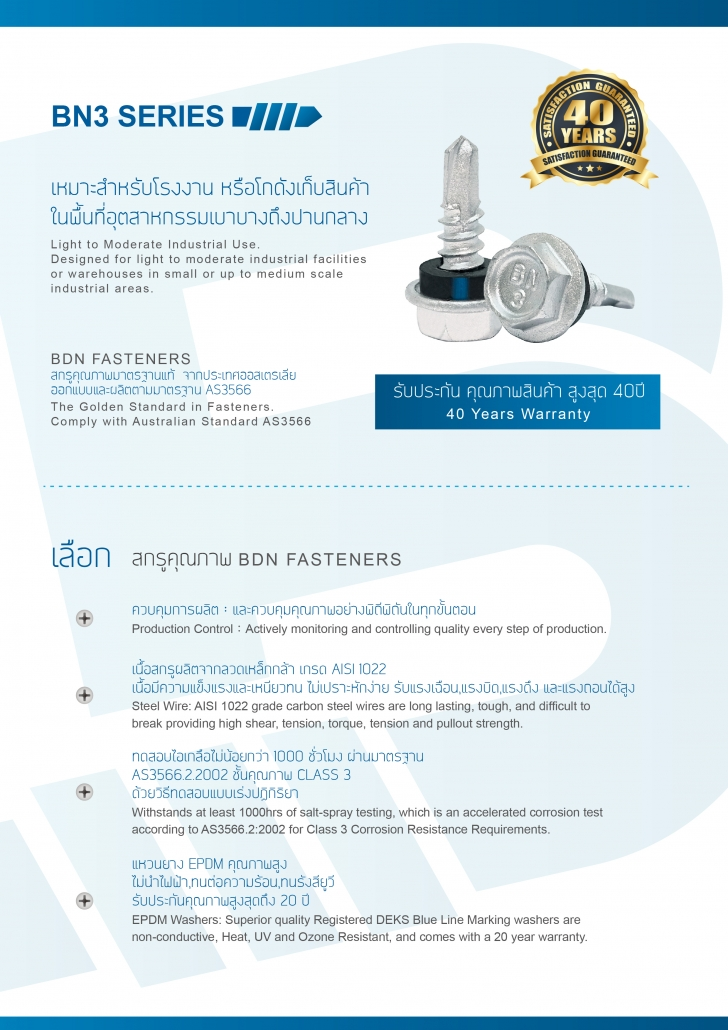 BDN FASTENERS® BN3 Guarantee Letter