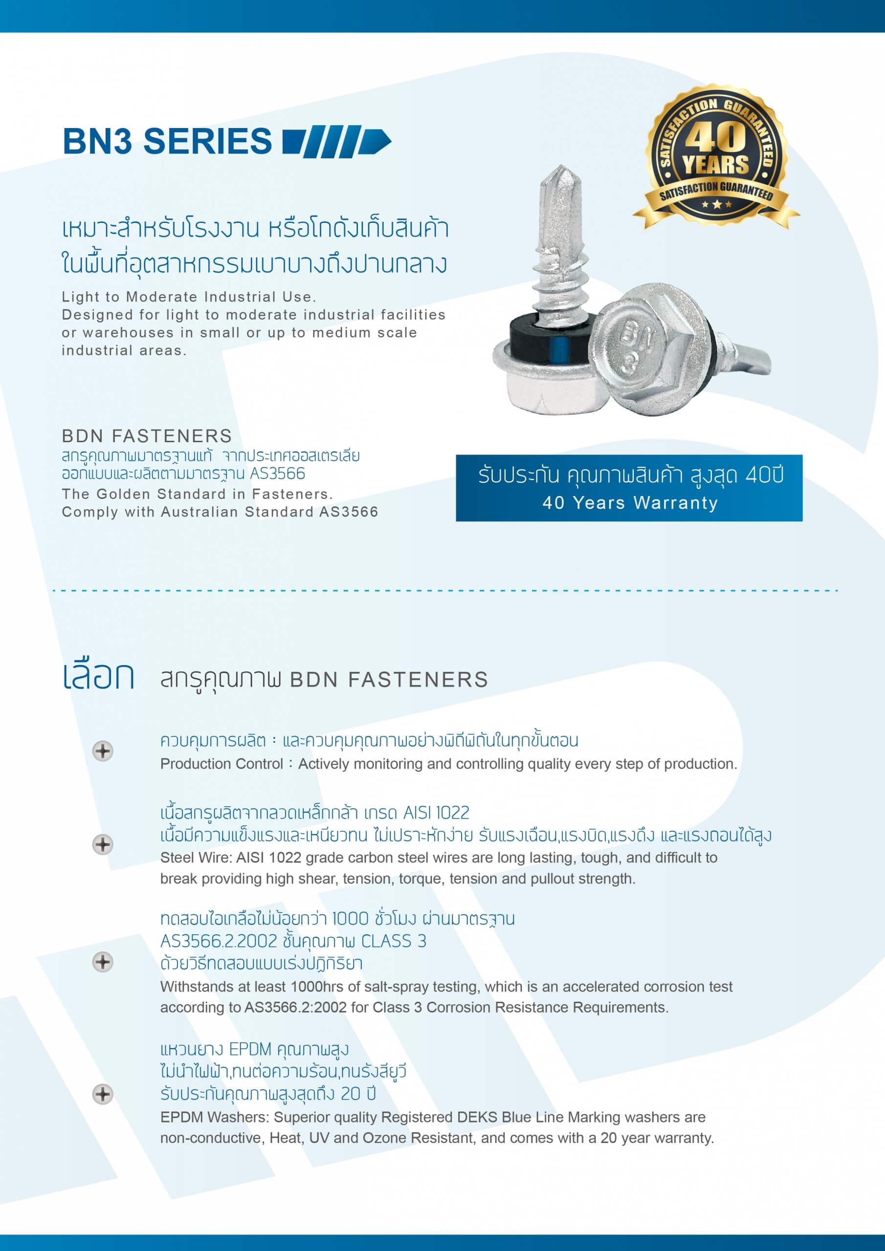 BDN FASTENERS® BN3 Guarantee Letter
